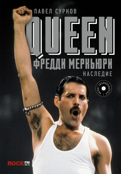 Queen. Фредди Меркьюри - наследие